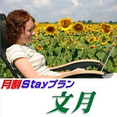 【JR下関駅より徒歩2分!】7月度限定宿泊割引Stayプラン文月/朝食付き