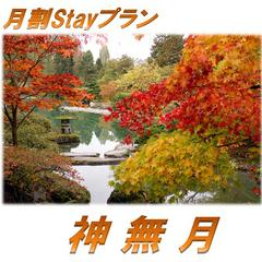 【JR下関駅より徒歩2分!】10月度利用のお得な月別割引Stayプラン 神無月/朝食付き