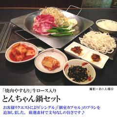 [焼肉やすもり]ロース肉入りとんちゃん鍋コース♪+朝食付