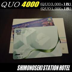 【直前割】【ビジネスサポート!】QUOカード4000円「無料朝食付」プラン