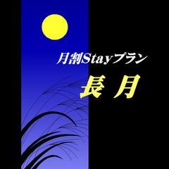 【JR下関駅より徒歩2分!】9月度限定宿泊割引Stayプラン長月/朝食付き