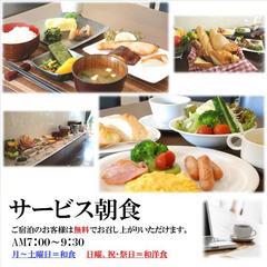 【突如割引】ハッピープラン/無料朝食付♪ 〜直前プラン〜