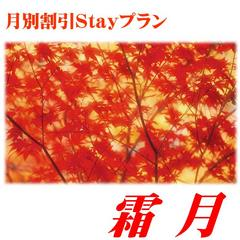 【JR下関駅より徒歩2分!】11月度限定宿泊割引Stayプラン霜月/朝食付き