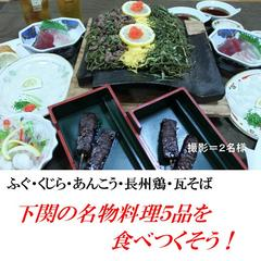 【添い寝歓迎】【当館人気】【居酒屋和や】下関の名物料理4品を食べつくそう!プラン+朝食付