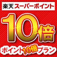 【楽天ポイント10倍!!】シングルルーム限定!8,000円ぽっきりプラン≪朝食バイキング付≫