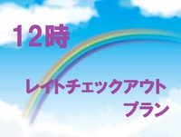 【出発はゆっくり!!12時レイトチェックアウトプラン】≪和洋朝食バイキング付≫