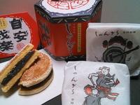 【お土産】ふるさと・いわき  御当地 銘菓「じゃんがら」3個入り≪和洋朝食バイキング付≫