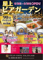 【★6月29日OPEN!!★】ビアガーデン割引券+宿泊プラン♪
