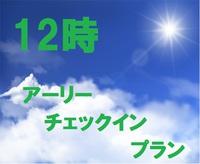 【12時からチェックインOK! 早め到着安心♪ アーリーチェックインプラン】≪和洋朝食バイキング付≫