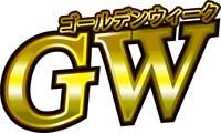 【GW5/3・4・5限定シングル限定!!お子様添寝無料プラン】≪和洋朝食バイキング付≫