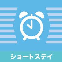 【お手軽ステイ】デイユースプラン12:00〜17:00/無料Wi-Fi