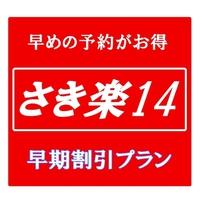 秋得♪ 【さき楽14】 ☆ 早期割引14 ☆ 14日前までのお得なプラン♪ 〜無料朝食付〜