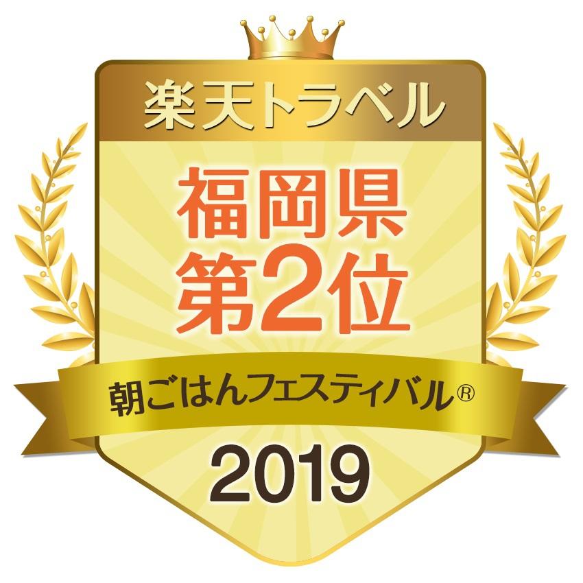 開業6周年記念プラン【朝食付】
