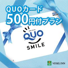 クオカード500円付プラン★素泊まり