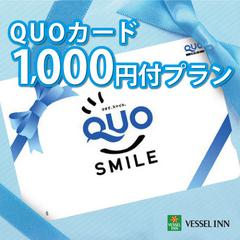 クオカード1,000円付プラン★素泊まり