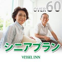 シニアプラン☆朝食付【60歳以上のお客様限定】
