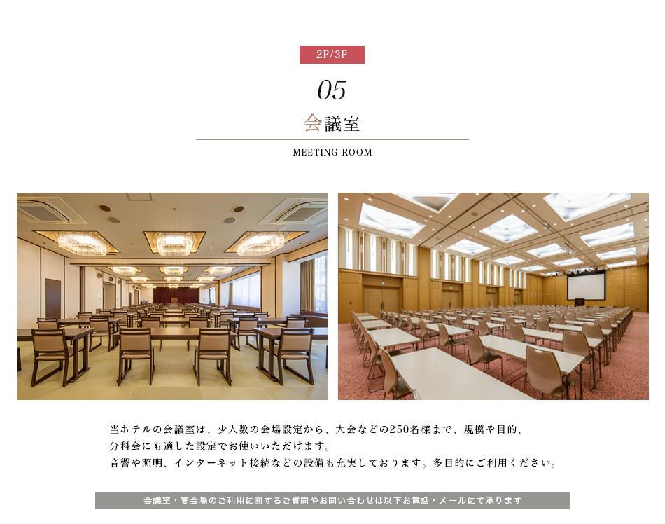 05:会議室