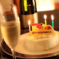 【記念日】お誕生日に【ホールケーキ】付き♪金目鯛姿煮・地魚舟盛り・静岡牛&温泉満喫