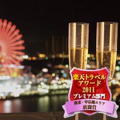 ニューオータニイン横浜の絶景プラン(ルームサービス + 朝食付)■15時IN/12時OUT