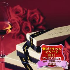 【期間限定】今だけお試し価格♪ニューオータニ ギフトセレクション「ガトーショコラ」+朝食付き