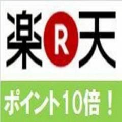 【楽天限定】ポイント10倍【素泊り】天然温泉大浴場完備!癒しのシンプルステイプラン☆