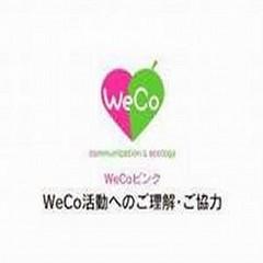 【連泊割◆朝食付】【清掃なし】4連泊以上のwecoプラン<Wi-Fi&洗濯機利用無料>