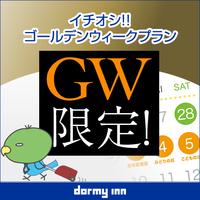 【GW限定】イチオシ!!ゴールデンウィークプラン♪添い寝1名無料≪素泊り≫