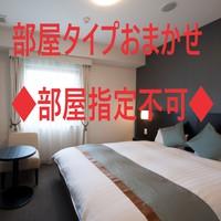 【禁煙おまかせ部屋】※1ベッドルーム