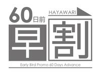 【早期割引】60日前 優待料金(朝食付)さき楽