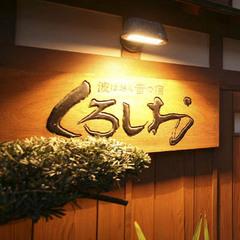 ◆料理自慢の大将おまかせで秋の1日をのんびりと〜秋会席プラン◆