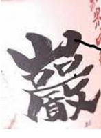 【平日限定】平日がとてもお得 群馬の日本酒『巌 純米吟醸』1合又はソフトト゛リンク1本付プラン♪♪♪
