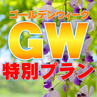 【GW限定】〜創業明治43年〜歴史が息づく金波楼で過ごす贅沢なひと時