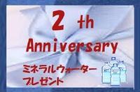 【期間限定】リニューアル2周年記念ミネラルウォーター付プラン