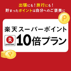 【ポイント10倍】楽天ポイント10倍プラン 男性専用 Wi-Fi対応