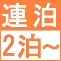 【連泊割】NET&2泊以上限定 連泊割プラン 男性専用 Wi-Fi対応