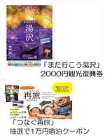 【また行こう湯沢振興券2000円キャンペーン】スタンダード1月1泊2食アーリチェックインプラン