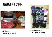 【すべっ得】●週末1泊2食+αプラン!●