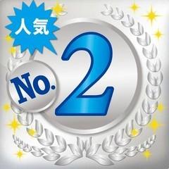 【連泊でお得!に宿泊】1泊朝食付プラン☆