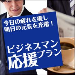 【平日限定】ビジネスにおすすめ!素泊りプラン☆