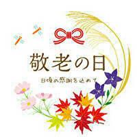 お祝いプラン第1弾【いつもの感謝を伝える】1泊2食付☆敬老の日お祝いプラン♪【竹コース】
