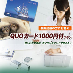 【平日限定】【QUOカード1,000円付き】1泊朝食付プラン☆