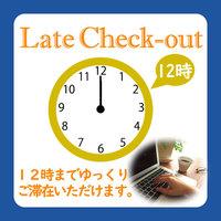 【12時アウト/食事無し】 充実空間で翌12時チェックアウトのゆったり滞在でリラックス!