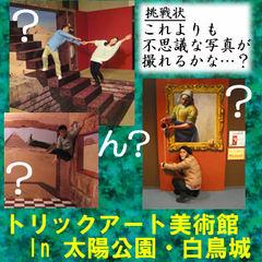 姫路太陽公園チケット付プラン♪〜朝食・お水・11時チェックアウト無料〜