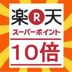 【楽天限定】★楽天ポイント10倍プラン★