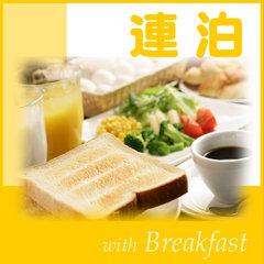 【連泊割引!】2泊以上でオトク♪連泊プラン〜朝食バイキング付〜