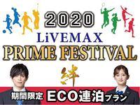 【返金不可】【ECO連泊】2020 LiVEMAX Prime Festival<絆>【素泊まり】