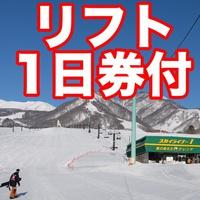 【1日分リフト券付】ゲレンデ徒歩0秒!スキー・スノボをエンジョイ♪<1泊2食付><ゲレンデ直結>
