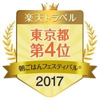 【朝ごはんフェスティバル(R)2017】東京都第4位入賞記念プラン ポイント5倍!ビュッフェ朝食付