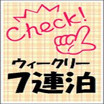 【7連泊以上限定】☆ウィークリープラン☆連泊特典付き≪素泊まり≫
