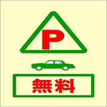 ドライブにお薦め特典付きプラン♪「さんぴん茶」プレゼント&駐車料金無料プラン
